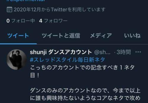 Twitterアカウント整理整頓。